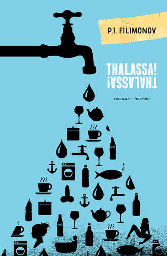 P. Filimonov, Thalassa! Thalassa!