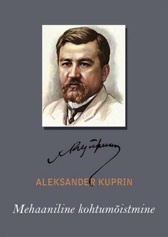 Aleksandr Kuprin, Mehaaniline kohtumõistmine