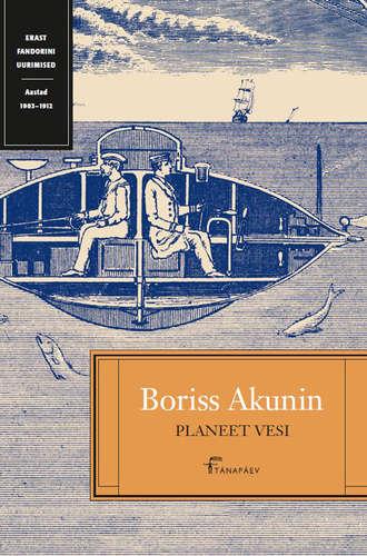 Boriss Akunin, Planeet Vesi