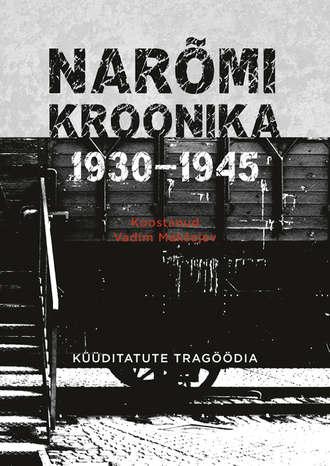 Vadim Makšejev, Narõmi kroonika 1930-1945. Küüditatute tragöödia