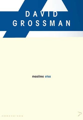 David Grossman, Maailma otsa. Sari «Moodne aeg»
