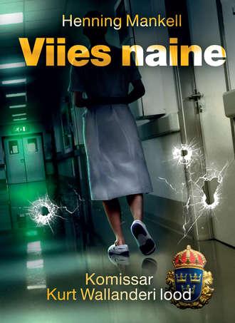 Henning Mankell, Viies naine