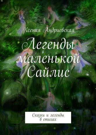 Ксения Андриевская, Легенды маленькой Сайлис. Сказки илегенды встихах
