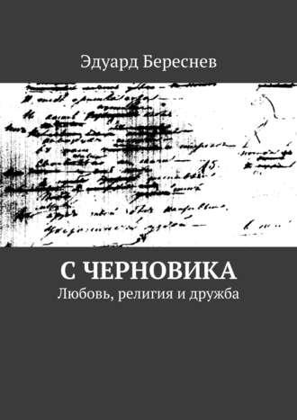 Эдуард Береснев, С черновика. Любовь, религия и дружба