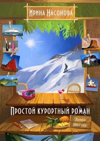 Ирина Насонова, Простой курортный роман. Зима. Весна