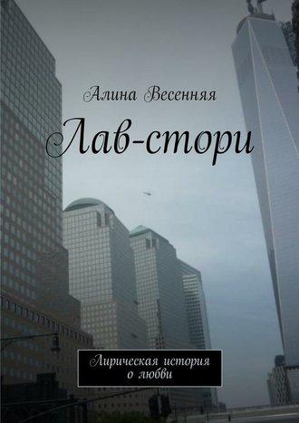 Алина Весенняя, Лав-стори. Лирическая история олюбви
