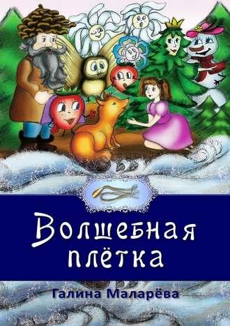 Галина Маларёва, Волшебная плётка