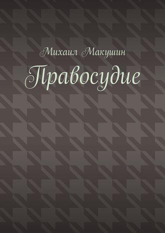 Михаил Макушин, Правосудие