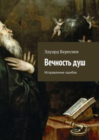 Эдуард Береснев, Вечностьдуш. Исправление ошибок