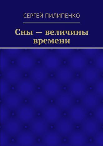 Сергей Пилипенко, Сны– величины времени