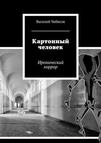 Василий Чибисов, Картонный человек. Иронический хоррор