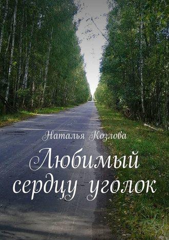 Наталья Козлова, Любимый сердцу уголок