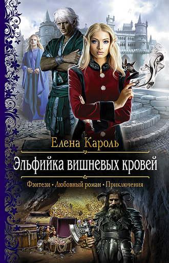 Елена Кароль, Эльфийка вишнёвых кровей