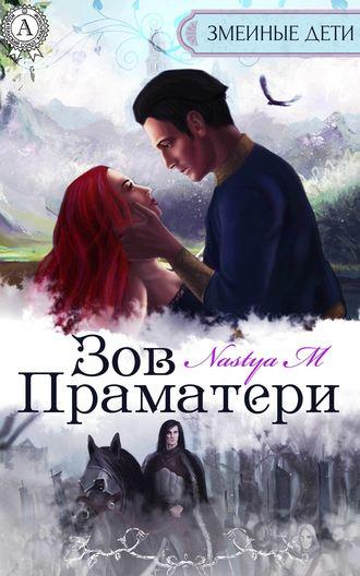Nastya M, Зов Праматери