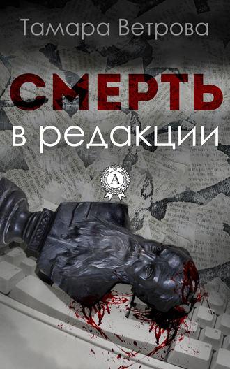 Тамара Ветрова, Смерть в редакции