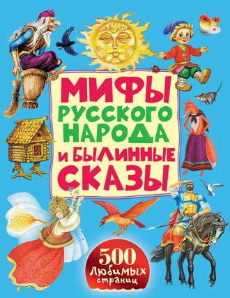 Народное творчество (Фольклор), Мифы русского народа и былинные сказы