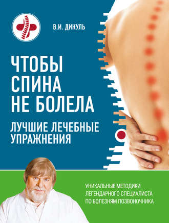 Валентин Дикуль, Чтобы спина не болела. Лучшие лечебные упражнения