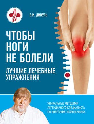 Валентин Дикуль, Чтобы ноги не болели. Лучшие лечебные упражнения