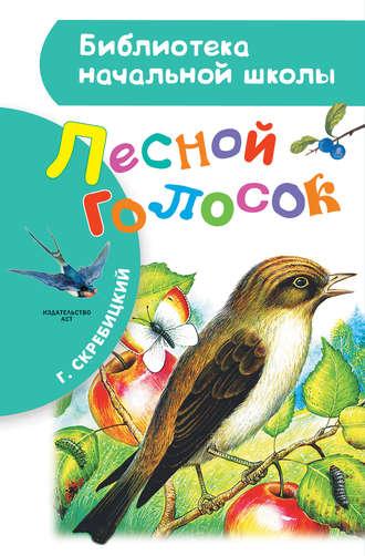 Георгий Скребицкий, Лесной голосок (сборник)