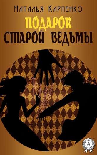 Наталья Карпенко, Подарок Старой Ведьмы