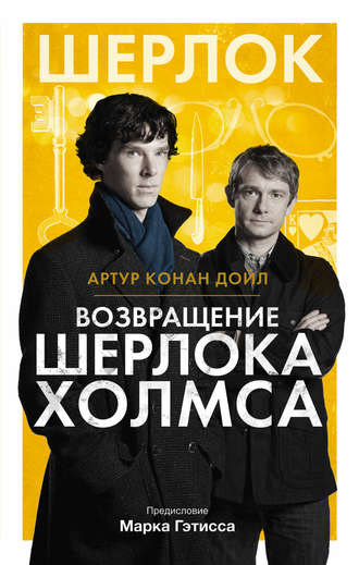 Артур Дойл, Возвращение Шерлока Холмса (сборник)