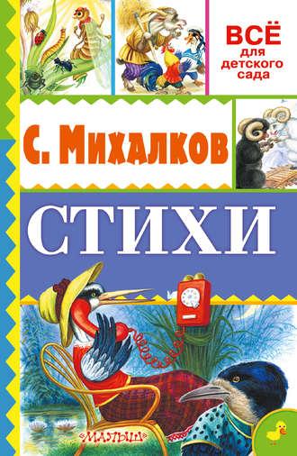 Сергей Михалков, Стихи
