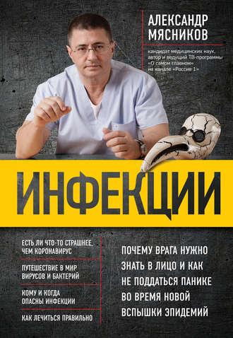 Александр Мясников, Инфекции. Как защитить себя и своего ребенка