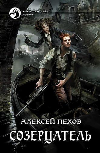 Алексей Пехов, Созерцатель