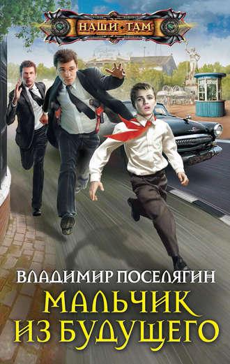 Владимир Поселягин, Мальчик из будущего