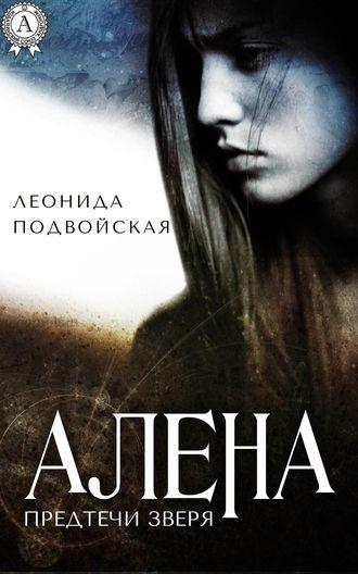 Леонида Подвойская, Алена