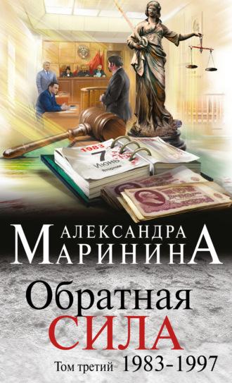 Александра Маринина, Обратная сила. Том 3. 1983–1997