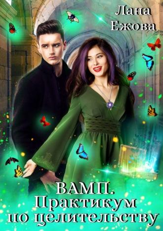 Лана Ежова, ВАМП. Практикум по целительству