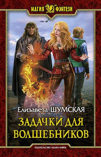 Елизавета Шумская, Задачки для волшебников