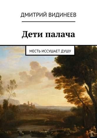 Дмитрий Видинеев, Дети палача. Месть иссушаетдушу