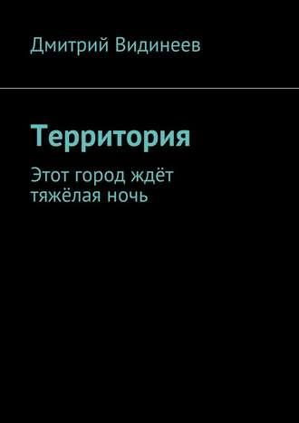 Дмитрий Видинеев, Территория. Этот город ждёт тяжёлаяночь