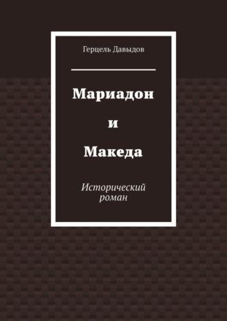 Герц Давыдов, Мариадон и Македа. Исторический роман