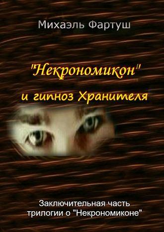 Михаэль Фартуш, «Некрономикон» игипноз Хранителя