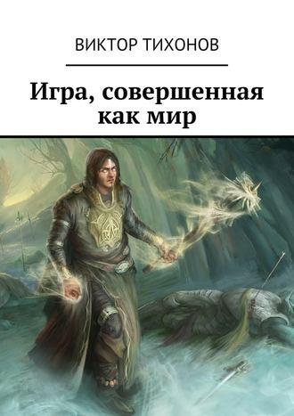 Виктор Тихонов, Игра, совершенная какмир