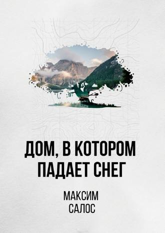 Максим Салос, Дом, вкотором падаетснег