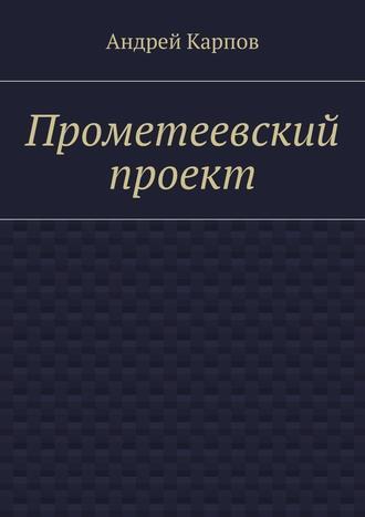 Андрей Карпов, Прометеевский проект