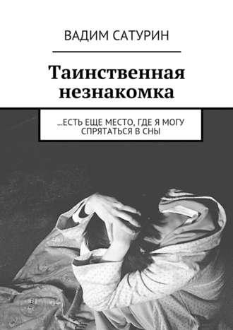Вадим Сатурин, Таинственная незнакомка. …есть еще место, где я могу спрятаться в сны