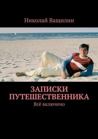 Николай Ващилин, Записки путешественника. Всё включено