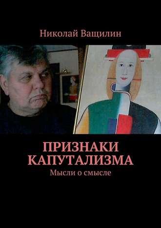 Николай Ващилин, Признаки капутализма. Мысли о смысле