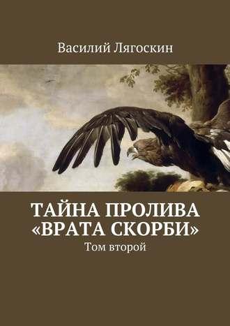 Василий Лягоскин, Тайна пролива «Врата скорби». Том второй