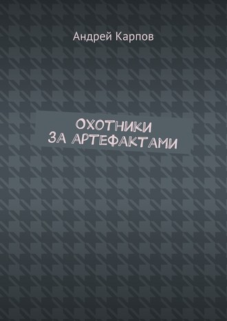 Андрей Карпов, Охотники заартефактами