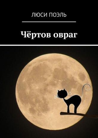 Люси Поэль, Чёртов овраг. Русское фэнтези