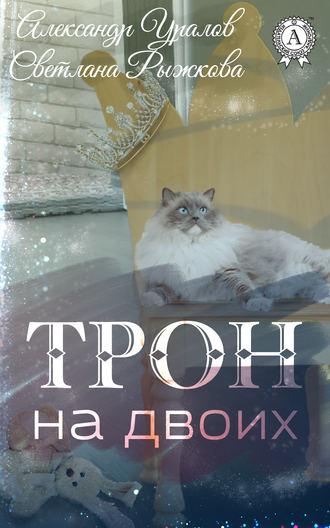 Александр Уралов, Светлана Рыжкова, Трон на двоих