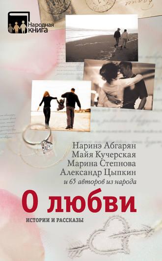 Наринэ Абгарян, Майя Кучерская, О любви. Истории и рассказы