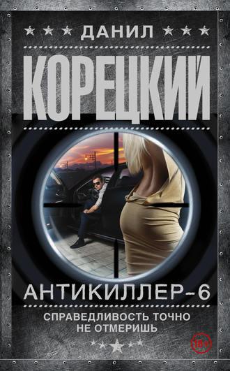 Данил Корецкий, Антикиллер-6. Справедливость точно не отмеришь