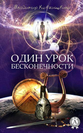 Владимир Кевхишвили, Один урок Бесконечности